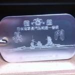 日本海軍戦艦長門アルミドックタグアクセサリー試作品を公開します。