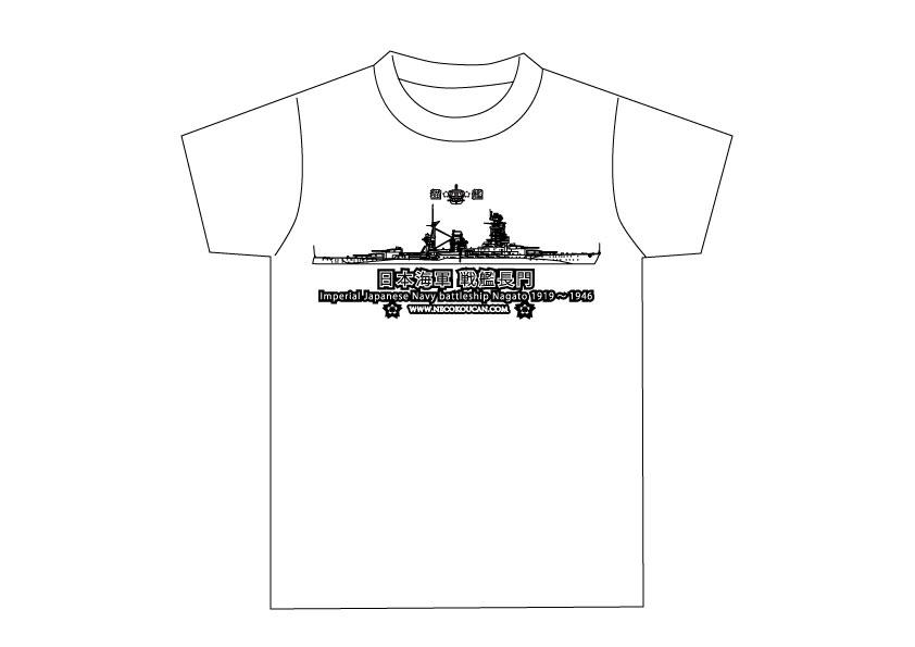 長門Tシャツイメージ