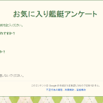 日本海軍艦艇で好きな艦艇を教えてください。