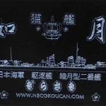 駆逐艦睦月型真鍮製ドックタグ販売を一旦中止しアルミタグを販売します。