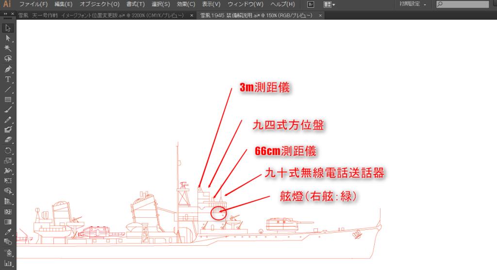陽炎型装備図(雪風)艦橋A01