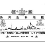 高速駆逐艦と謳われた、島風型駆逐艦「島風」ドックタグデザインUPにします。