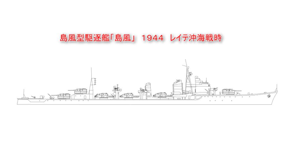 島風 レイテ作戦 1944