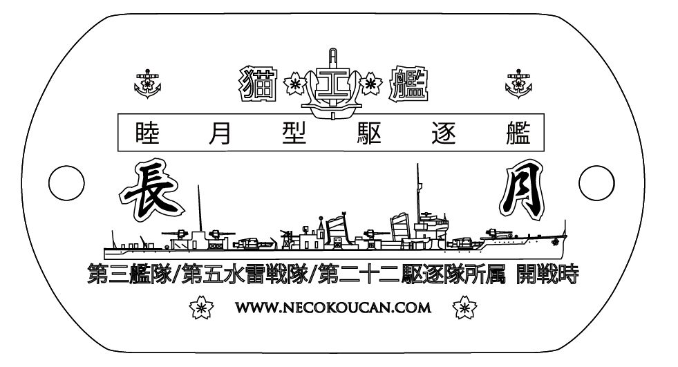 睦月型駆逐艦長月ドックタグイメージ