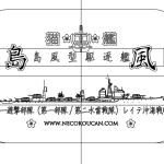 駆逐艦「島風」再販を開始します。9月6日大阪 コミックトレジャーにて頒布します。