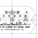 第十六駆逐隊「天津風」に続き「時津風」再販へ。9月6日コミックトレジャーにて頒布開始!