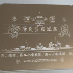 9月20日 砲雷撃戦!よーい!十八戦目 合同演習に参戦!(東京ビックサイト)