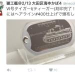1月31日 西海ノ暁8に戦車タグ登場! それもⅥ号重戦車!!