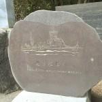 大洗磯前神社・軽巡那珂忠霊碑をお参りしてきました。