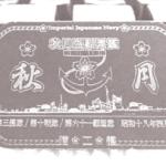 秋月型駆逐艦ドックタグ鋭意設計中!