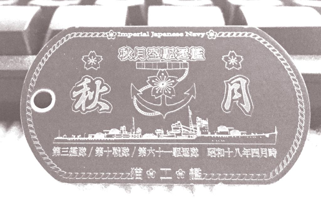 駆逐艦秋月」ドックタグ 表画像