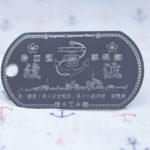 駆逐艦「綾波」ドックタグ/グッズ 通販しています!
