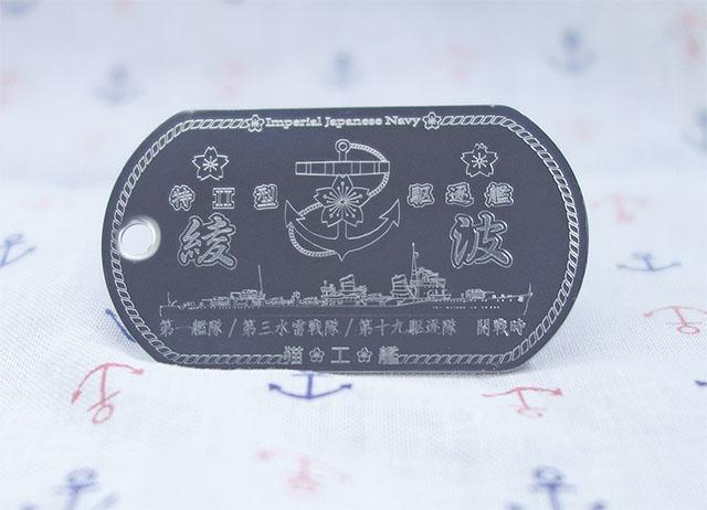 駆逐艦綾波ドックタグ・グッズ