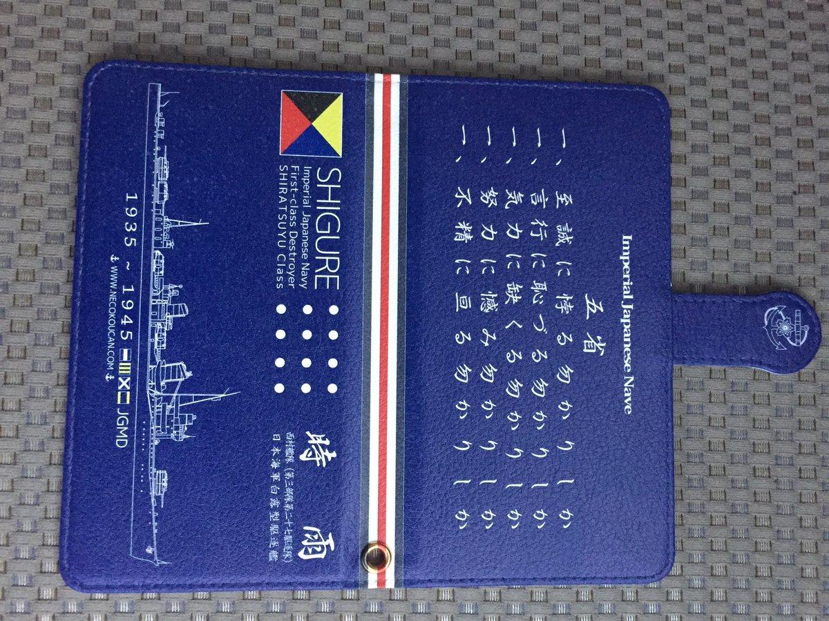駆逐艦「時雨」Android(Mサイズ)/iPhone6/6s/iPhone7/7s対応