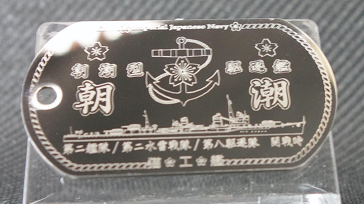 ステンレス製 朝潮型駆逐艦「朝潮」ドックタグ/グッズ