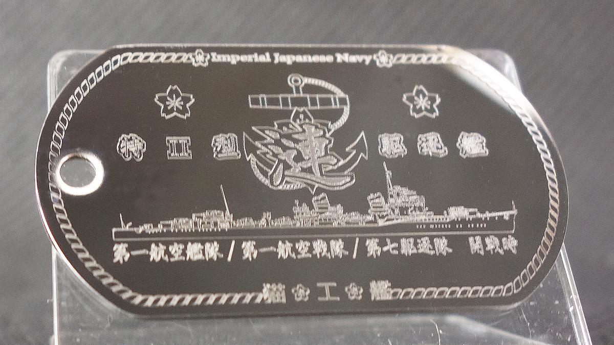 ステンレス製 特Ⅱ型駆逐艦「漣」ドックタグ/グッズ