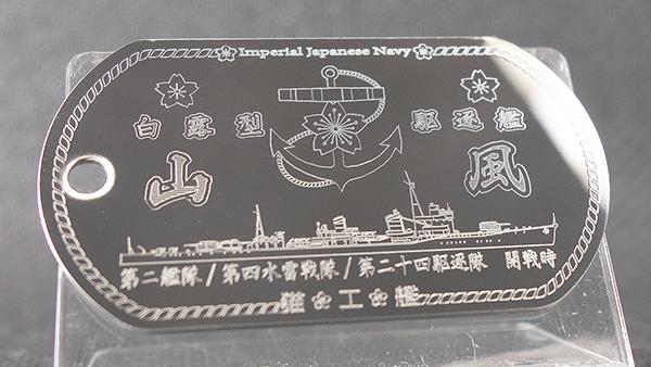 ステンレス製 白露型駆逐艦「山風」ドックタグ/グッズ