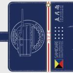 試作 駆逐艦「白露型(五月雨)」軍艦/艦艇スマートフォンケース【グッズ】