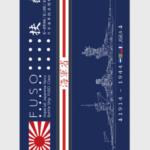 試作 戦艦「扶桑」軍艦/艦艇モバイルバッテリー【グッズ】
