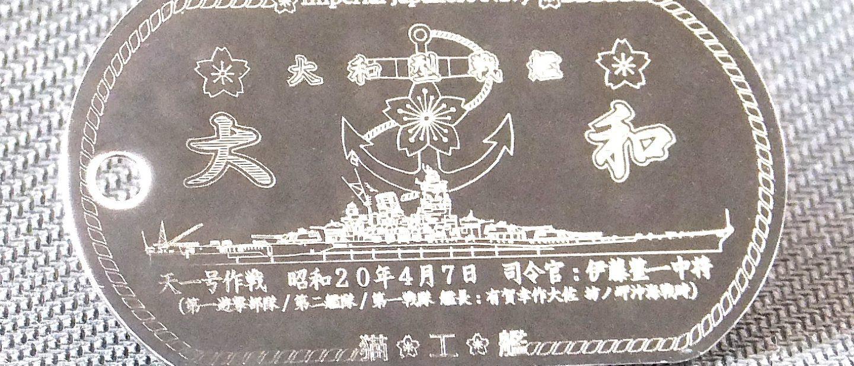 ミリタリーグッズ工房・工作艦「猫・工・艦」