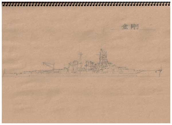 戦艦金剛 新作アクセサリー用デッサン完成です。