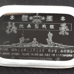 3月20日 M&M様(真雪様)江田島砲雷撃戦に艦艇ドックタグ4種を委託します。