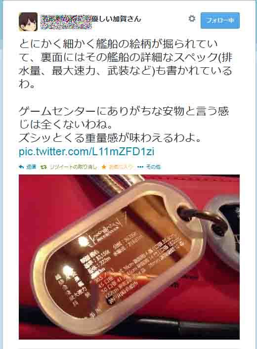 航空母艦加賀ドックタグストラップ(アクセサリー)のユーザー様からツイート頂きました。