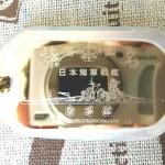 戦艦 榛名を綺麗な真鍮メッキドックタグ(キーホルダー)でアクセサリーにしました。