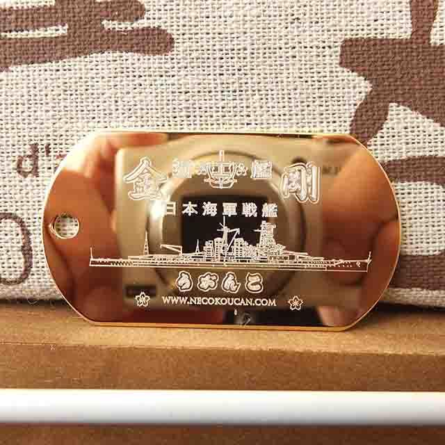 戦艦 金剛 真鍮ドックタグストラップ・アクセサリーにしました。
