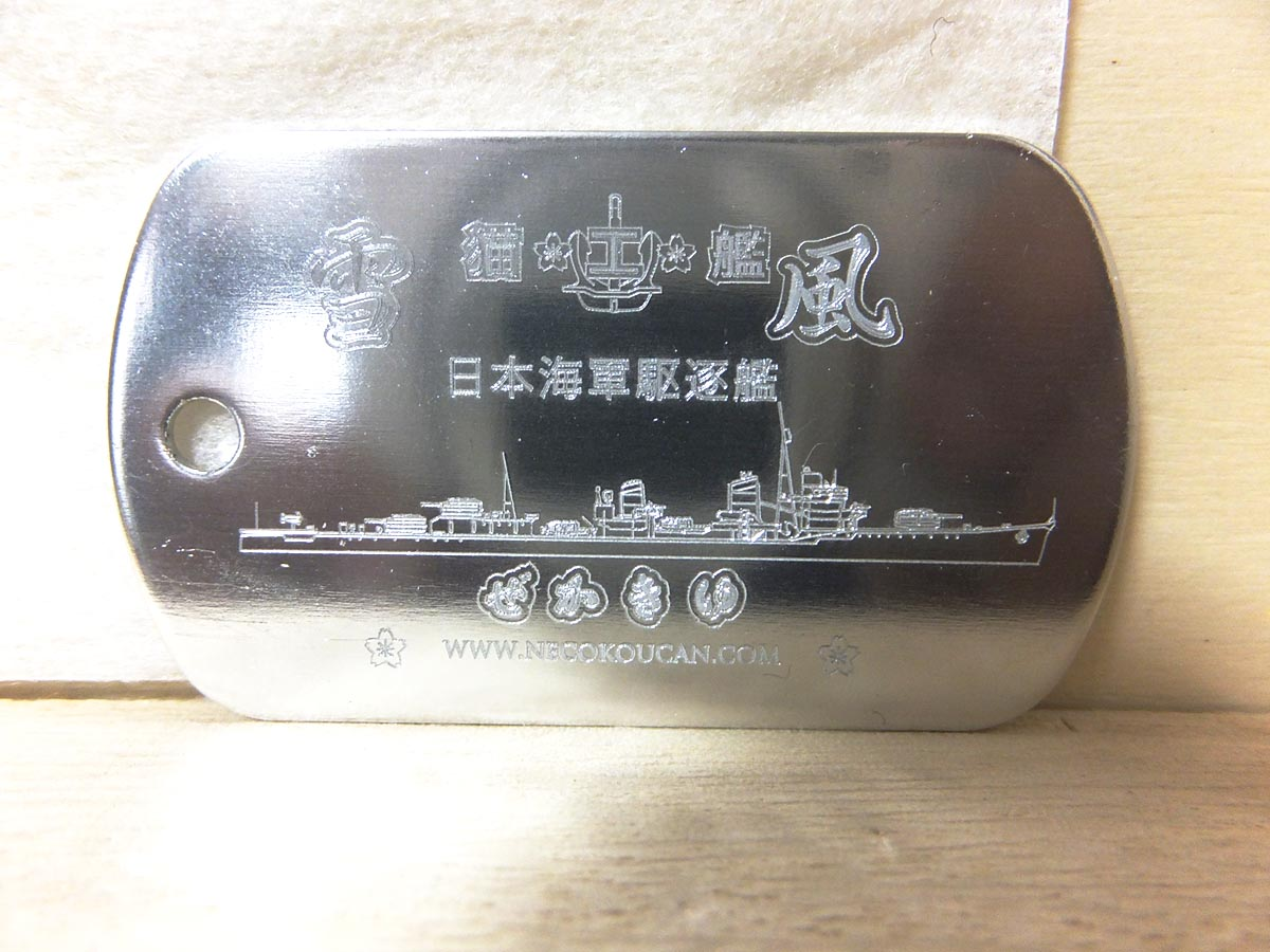 アルミニウム製ドックタグに試作 陽炎型駆逐艦【雪風】アクセサリー