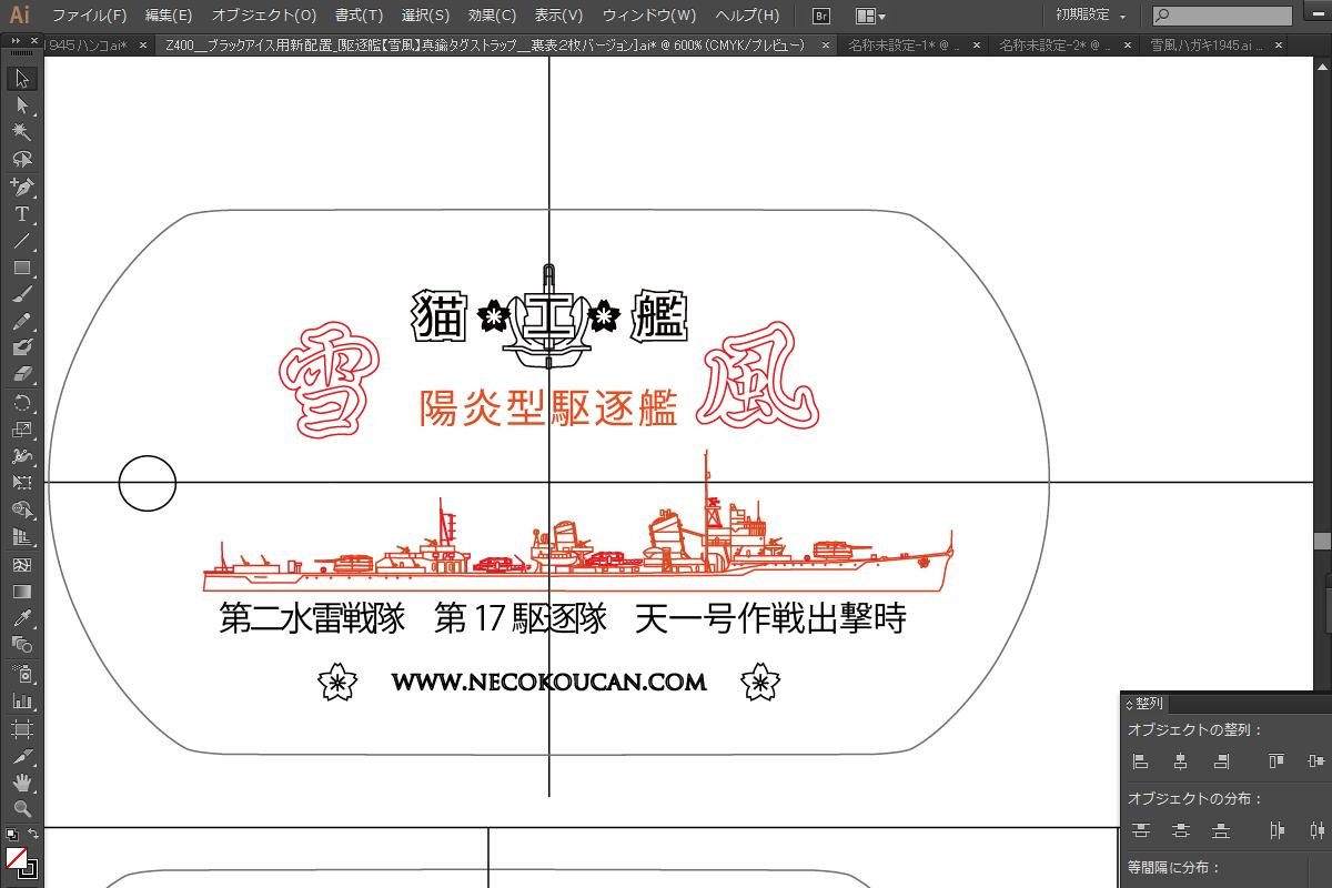 陽炎型駆逐艦 雪風のデザイン画像を公開いたします