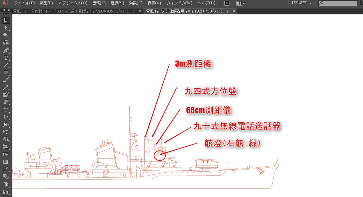 駆逐艦「雪風」デザイン画の詳細について。