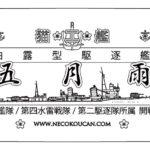 駆逐艦「時雨」、「五月雨」ステンレス製ドックタグレビュー