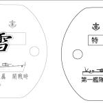 [試作] 特Ⅰ型(吹雪型)駆逐艦ドックタグ設計中です!