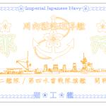 新デザインで、川内型軽巡「那珂」が登場しました。