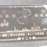 新商品 白露型駆逐艦「山風】登場です。