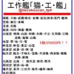 1月22日 東京ビックサイトで開催される砲雷撃戦!よーい!28に「あー55/56」で出展します。