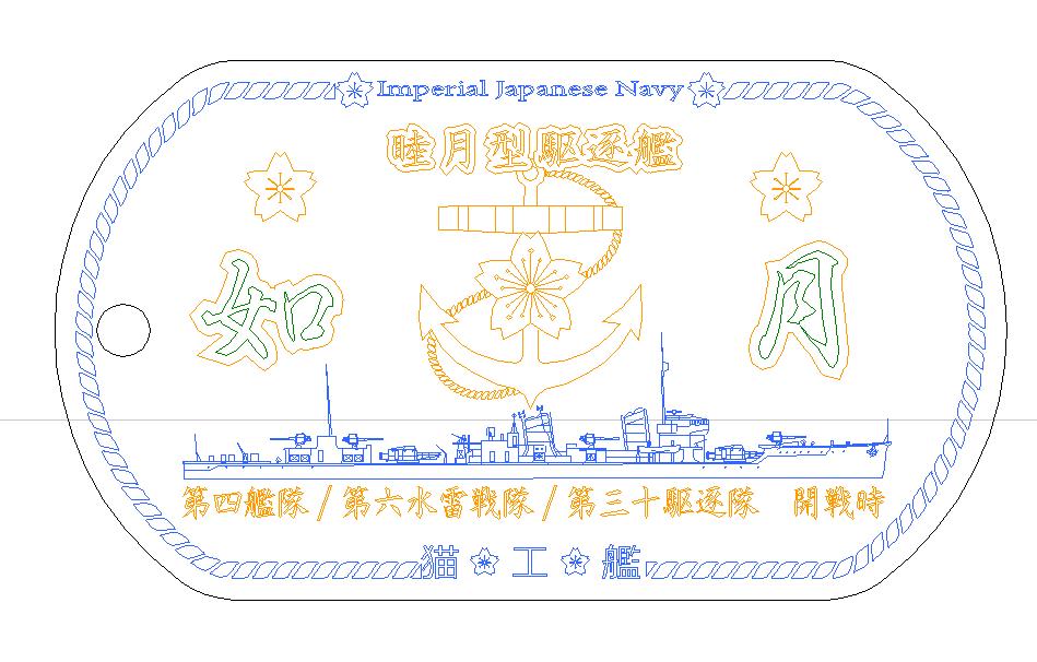 駆逐艦「如月」ステンレス製ドックタグレビュー
