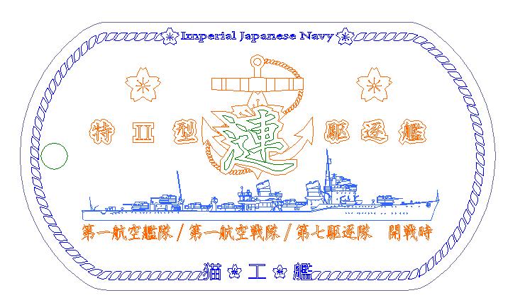 ドックタグ新作予告!駆逐艦「漣」近日発売予定!