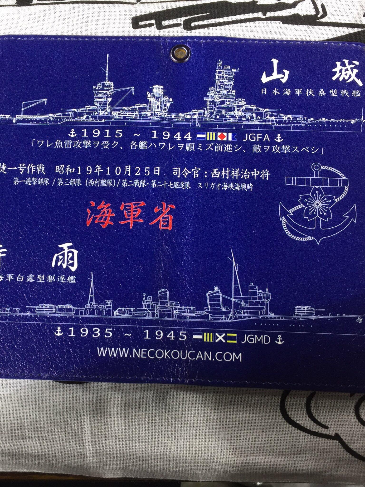 戦艦山城・駆逐艦時雨スマートフォンケース販売開始しました。