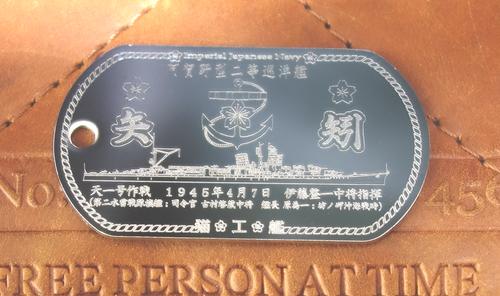 矢矧(阿賀野型軽巡洋艦)が艦艇ドックタグに加わりました。
