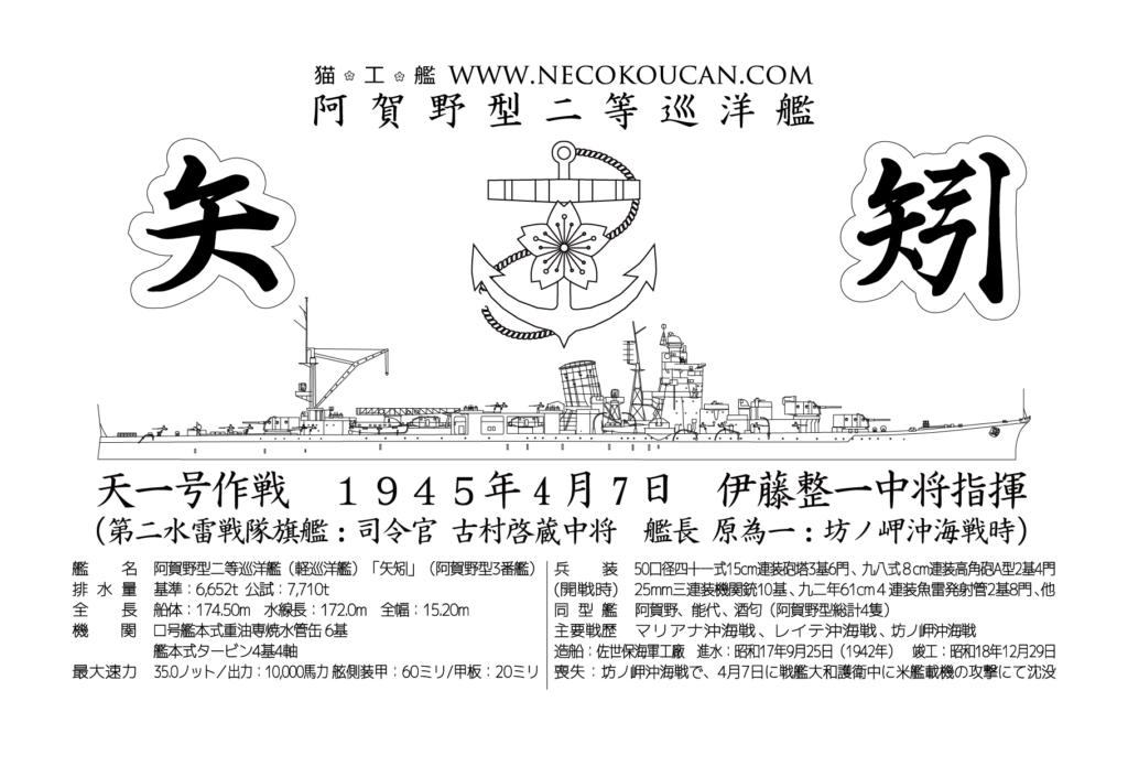 軽巡 矢矧 ハガキデザイン