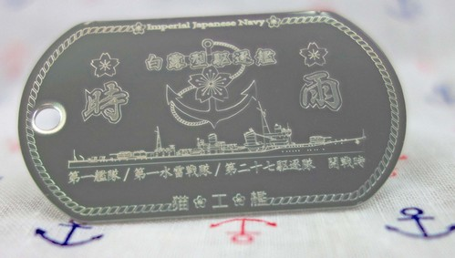 駆逐艦時雨ドックタグご紹介