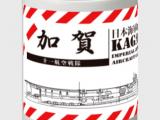 航空母艦シリーズ・マグカップで「加賀」のデザイン考えてみました。
